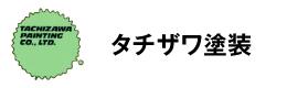 タチザワ塗装株式会社