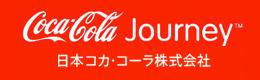 日本コカ·コーラ株式会社