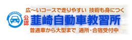 韮崎自動車教習所